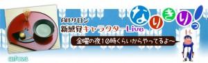 【なりきり!Altサロン LIVE】